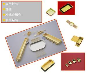 HCC 气密金属管壳、电子连接元件产品